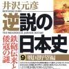 逆説の日本史9 戦国野望編