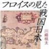 フロイスの見た戦国日本