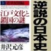 逆説の日本史13 江戸文化と鎖国の謎