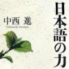 日本語の力