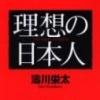 理想の日本人