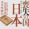 喪失の国、日本