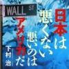 日本は悪くない、悪いのはアメリカだ