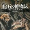 化石の博物誌