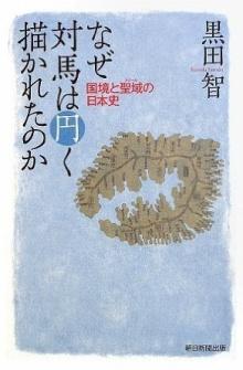 nazetsushimaha