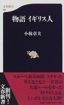 monogatari-igirisu