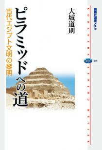 ピラミッドへの道