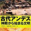 古代アンデス・神殿から始まる文明/大貫良夫、加藤泰建、関雄二共著